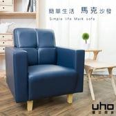 【UHO】沙發【久澤木柞】馬克單人皮沙發-藍色