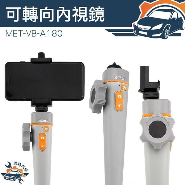 探頭內視鏡 汽車探測器 窺視鏡 可外接螢幕 可轉彎擺頭 MET-VB-A180《儀特汽修》