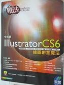 【書寶二手書T9/電腦_DP6】Illustrator CS6 繪圖創意魔法(附光碟)_林佳生