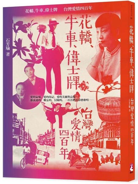 (二手書)花轎、牛車、偉士牌:台灣愛情四百年