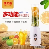 多功能110V電動榨汁機 便攜式家用迷你輔食料理攪拌果汁機 好樂匯
