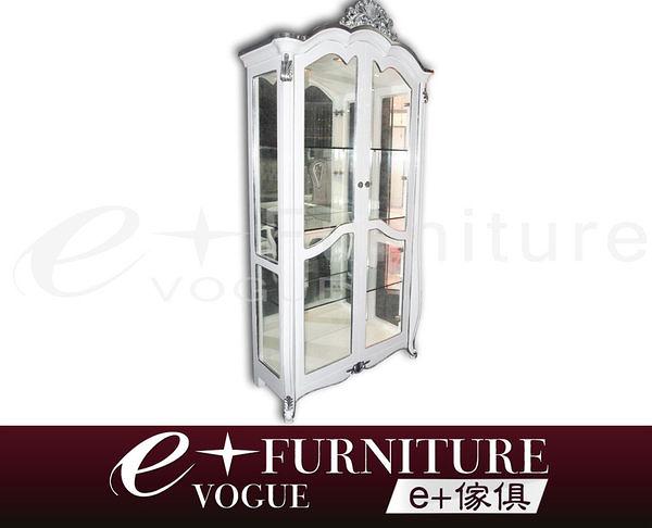 『 e+傢俱 』AF57 蜜雪兒 Michelle 新古典 簡約展示櫃