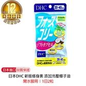 【日本DHC】 新版修身素 添加冷壓椰子油 修身素 冷壓 椰子油 20日40粒