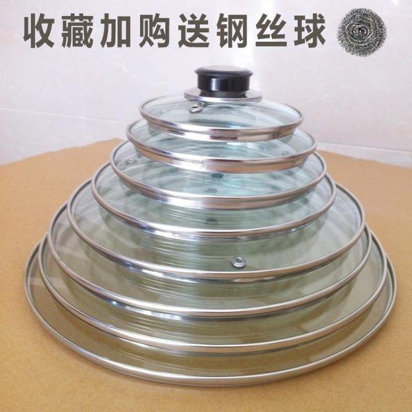 通用鍋蓋 玻璃鍋蓋22/24/26/28/30/32/38/40cm鋼化玻璃