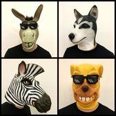 萬聖節大促銷 動物面具頭套cos馬頭面具成人豬八戒猩猩熊貓萬圣節搞笑抖音道具