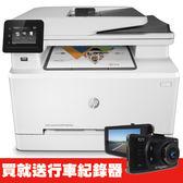 【買就送行車紀錄器】HP Color LaserJet Pro MFP M281fdw 彩色雙面雙頻傳真事務機