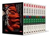 大秦皇陵(套書)--因出版年代較久,紙張泛黃,但並不影響閱讀,請斟酌購買,謝。