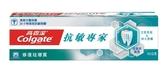 高露潔抗敏專家牙膏修復琺瑯質配方110g