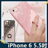 iPhone 6/6s Plus 5.5吋 蕾絲指環保護套 軟殼 半透類磨砂 金屬支架 防摔全包款 矽膠套 手機套 手機殼