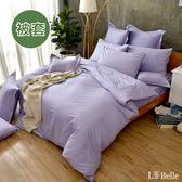 義大利La Belle《前衛素雅》特大 精梳純棉 被套 紫色