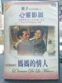 挖寶二手片-L14-084-正版DVD*電影【媽媽的情人】-法賓燕芭比*飛利浦瓦特*史丹尼斯弗拉尼