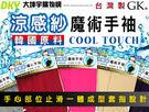 G-526 台灣製 GK 防曬降溫 涼感...
