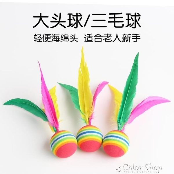 三毛板球 板羽球   三毛球 大頭球 彩虹球 10個小頭5個大頭球 color shop