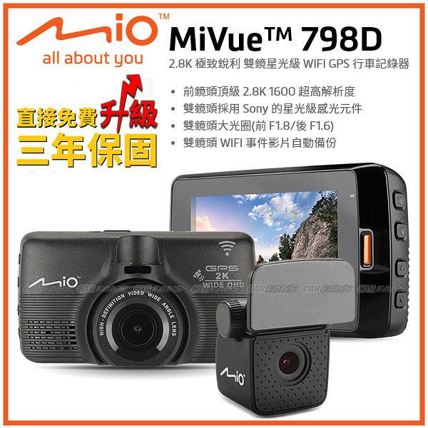 【愛車族】 Mio MiVue™ 798D 2.8K 雙鏡頭極致銳利WIFI GPS 行車記錄器+32G記憶卡 三年保固