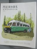 【書寶二手書T4/地圖_YEA】阿拉斯加歸來:松林青年的奇幻之旅_李後璁