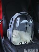 寵物包 透明貓包寵物貓背包貓咪太空艙狗狗外出便攜包貓窩貓咪書包出行包 嬡孕哺LX