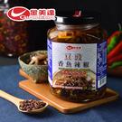 金美達.豆豉香魚辣椒(350g)(2罐)﹍愛食網