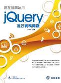 (二手書)現在就開始用jQuery進行實務開發