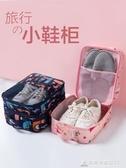 鞋子收納包可掛行李箱多功能小鞋柜旅行鞋子打包袋防塵袋子 交換禮物