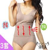 【免運】舒棉 罩杯式 束腹背心+束腹內褲(3套組)(保奈美)