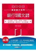 2018細說銀行招考:國文(測驗題型)