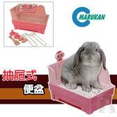 《日本Marukan》抽屜式兔便盆 MR-381