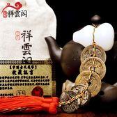 純銅風水清代五帝錢掛件六帝錢安宅葫蘆開光銅錢幣古幣 露露日記
