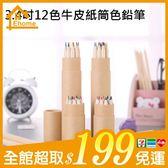 ✤宜家✤3.4吋12色牛皮紙筒色鉛筆 原木彩色鉛筆 學生獎勵 禮贈品