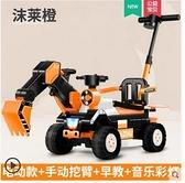 兒童挖掘機玩具車可坐人可坐玩具男孩遙控電動挖土機超大號工程車 酷男精品館
