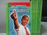 【書寶二手書T5/少年童書_MCM】365地球小小說-競選班長_37號狗_足球機器人等_共10本合售