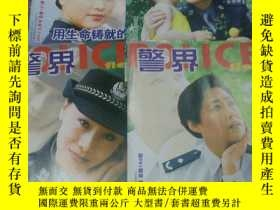 二手書博民逛書店罕見警界【2003年6月號,7月號,8月號,9月號】4本合售Y2