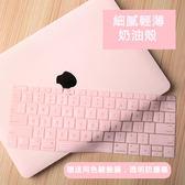 筆電殼 蘋果筆電殼 Macbook電腦筆記本保護殼 11吋 12吋 13吋 15吋外殼 全包固性 贈送鍵盤膜 防塵塞