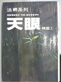 【書寶二手書T9/一般小說_C29】天眼精選(1)_法網系列