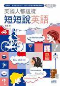 (二手書)美國人都這樣短短說英語(25K+1MP3)