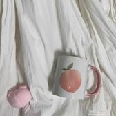 自制水蜜桃杯子可愛少女心陶瓷杯小清新簡約創意馬克杯早餐牛奶杯 海角七號