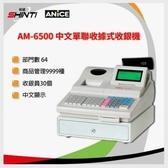 ※ANICE※ AM-6500 中文收據式收銀機
