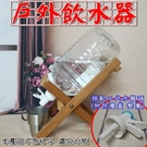 【JIS】A154 全配戶外竹製水器 飲水機 家庭號5L專用 寶特瓶架 礦泉水架 桶裝水水桶架 露營飲水
