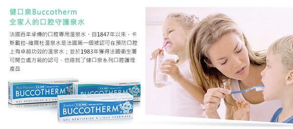 法國 Buccotherm 健口泉 2-6歲幼兒潔淨牙膏50ml(草莓口味)