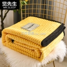 珊瑚絨毛毯子冬季加厚保暖小被子法蘭絨床單人宿舍學生辦公室午睡