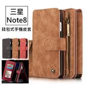 三星 Note8 商務 手機皮套 錢包式 磁力吸附 支架 插卡 錢包皮套 軟殼
