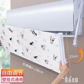 防直吹空調擋風板 出風口通用嬰幼兒坐月子防風罩壁掛式冷氣遮風板 zh4857【優品良鋪】