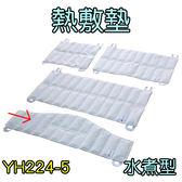 冷熱敷墊(袋) 水煮型 頸部弧型 YH224-5