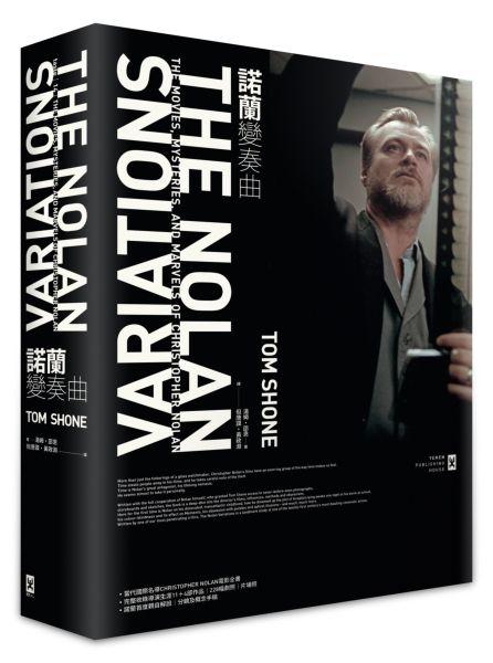 諾蘭變奏曲:當代國際名導Christopher Nolan電影全書【諾蘭首度親自...【城邦讀書花園】