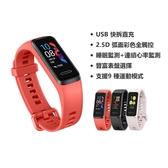 華為 HUAWEI Band 4 (赤茶橘))-運動手環