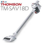 THOMSON 小白 無線吸塵器 TM-SAV18D 直立X手持 超強吸力