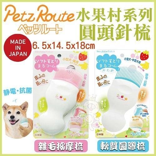 *KING WANG*日本Petz Route沛滋露 水果村系列圓頭針梳《雜毛按摩梳/軟質圓膠梳》犬貓適用 二款