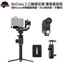 黑熊館 MOZA 魔爪 AirCross 2 手持穩定器 專業套裝組 (含追焦器+運動背包+手機夾+快裝板)