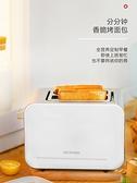 早餐機 日本220v烤面包機家用小型多功能早餐機三明治多士爐吐司機 99免運MKS
