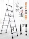 家用梯子摺疊人字梯室內多功能五步梯加厚鋁合金伸縮梯升降小樓梯  ATF  魔法鞋櫃