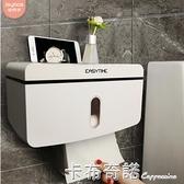佳幫手衛生間紙巾盒廁所防水紙筒免打孔壁掛抽紙卷紙衛生紙置物架 卡布奇諾